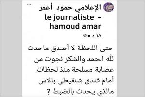 Nouakchott : agressions en bande à la Médina 3
