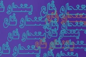 « Nous sommes libres de nous exprimer en algérien » [Les multiples parcours de la langue arabe]