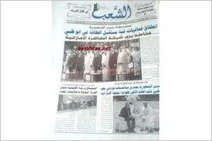 Mauritanie : Reprise des quotidiens officiels après 20 jours d'arrêt