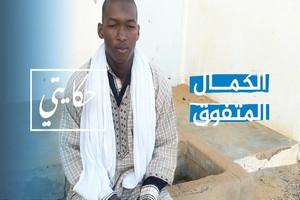 Un studieux charretier décroche le second rang dans le Bac 2020 option lettres modernes en Mauritanie
