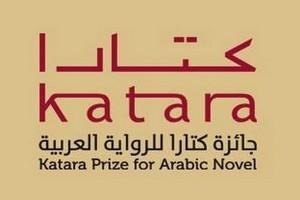 Prix Katara du roman arabe : le mauritanien Cheikh Ahmed El-Bane primé dans la catégorie