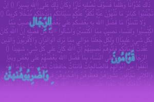 Ces lectures féministes du Coran